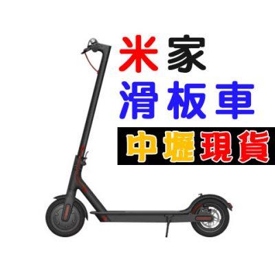 米家電動滑板車